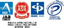 ISO09001品質方針・ISO14001環境方針・個人情報保護法方針・ISMS基本方針