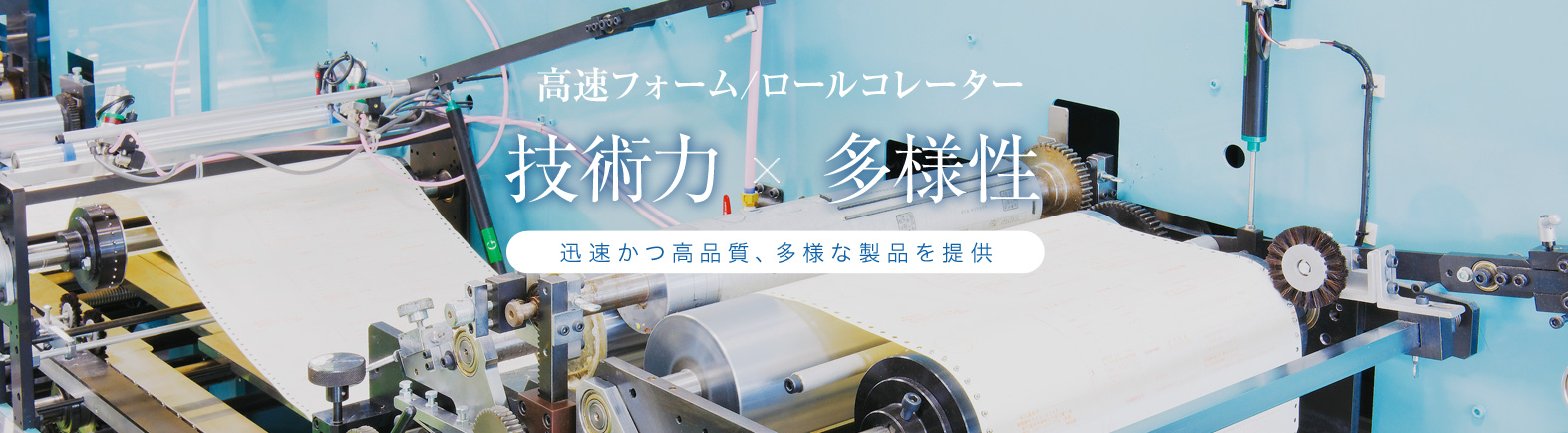 高速フォーム/ロールコレーター