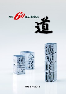 社史_表紙_5