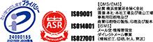 ISO09001品質方針・ISO14001環境方針・個人情報保護方針・ISMS基本方針