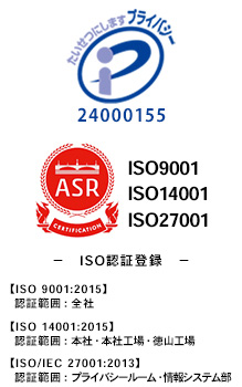 プライバシーマーク24000155・ISO09001・ISO14001・ISO-IEC27001