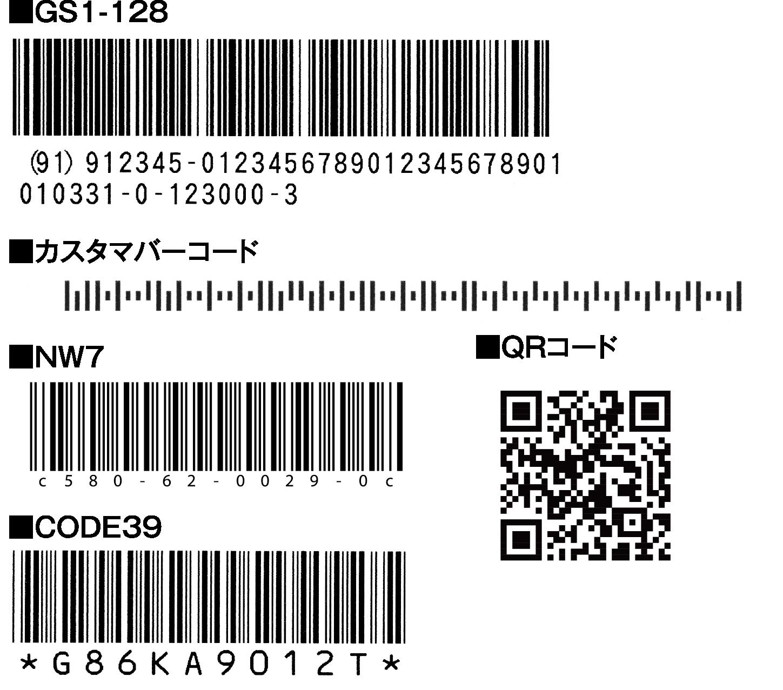 バーコード・郵便番号・カスタマバーコード印刷